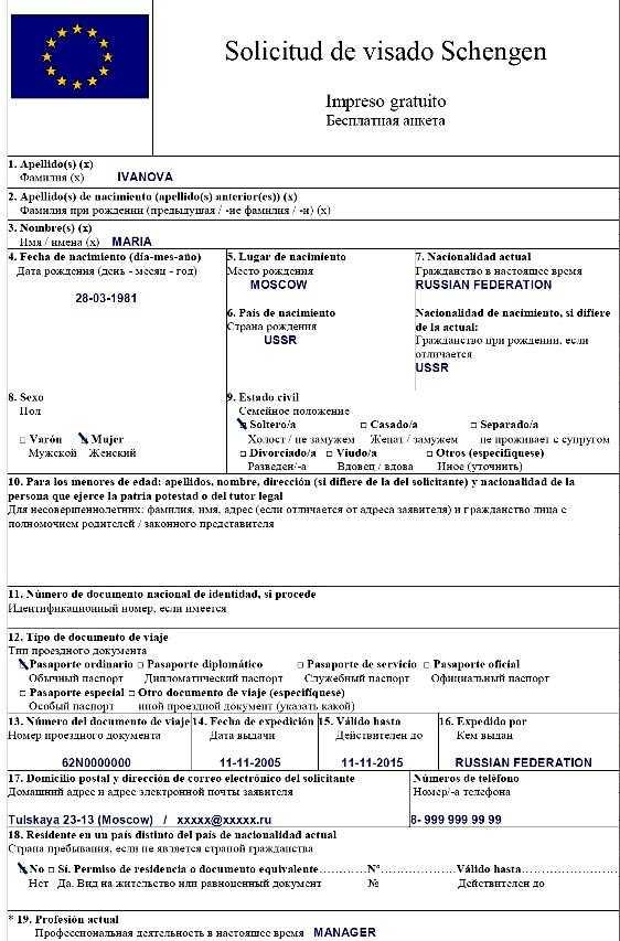 Виза в испанию 2020 - самостоятельное оформление, инструкция, документы, стоимость | provisy.ru