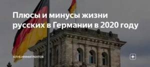 Германия: как живут русские в германии, как к ним относятся и пр + видео