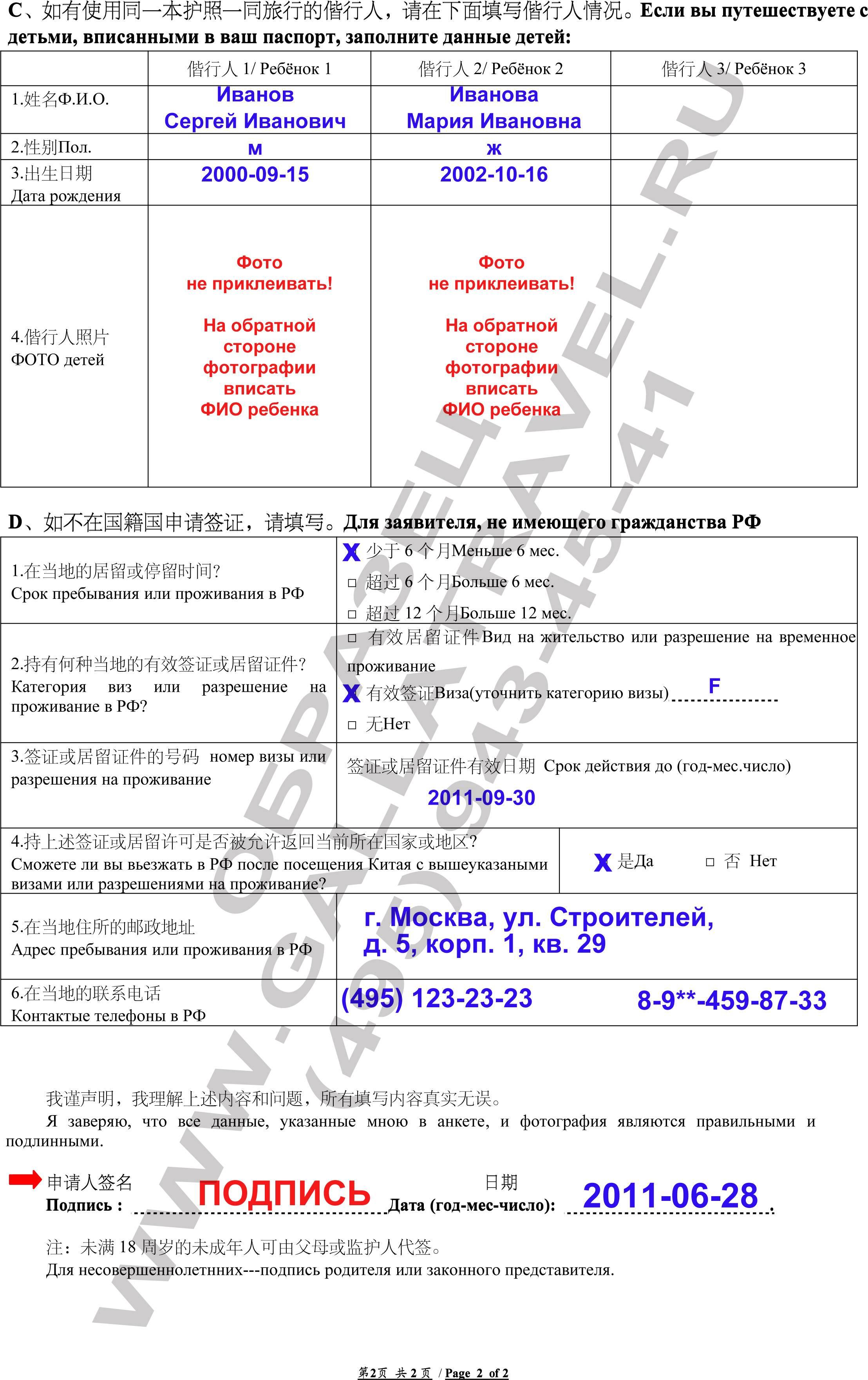 Студенческая виза в китай: порядок оформления