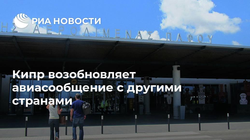 Ларнака, здравствуйте: кипр возобновит выдачу турвиз россиянам с 1 марта | статьи | известия