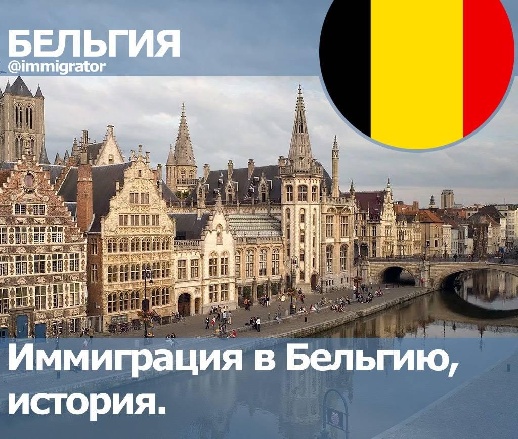 Иммиграция в бельгию из россии: доступные способы в 2020 году