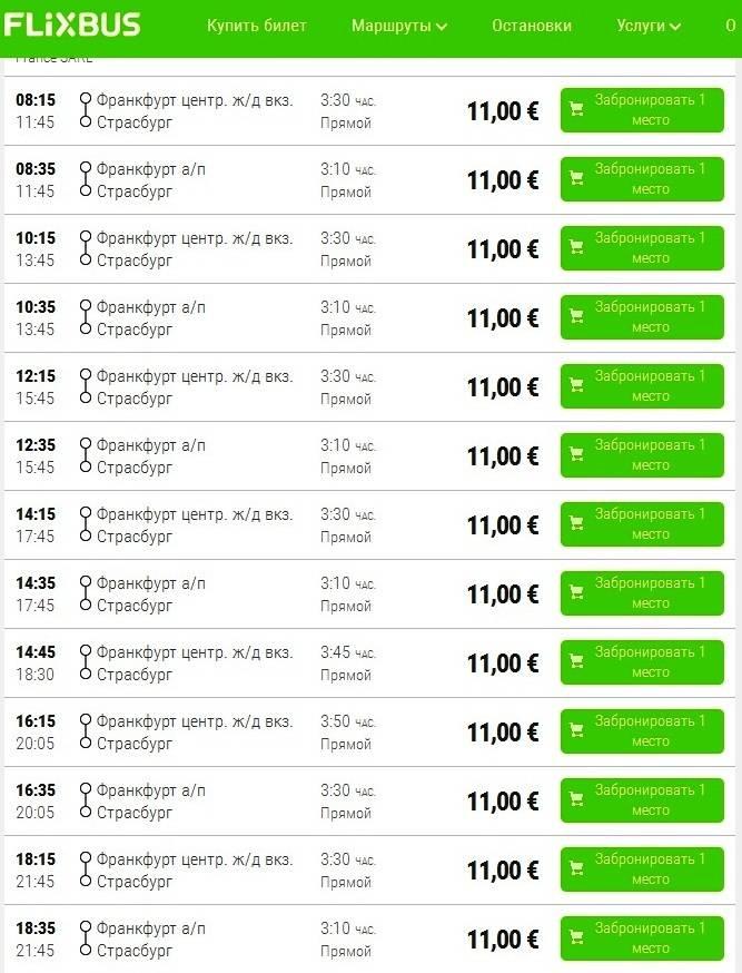 Здравствуйте! подскажите, как удобнее и быстрей добраться из страсбурга до баден-бадена и оттуда в аэропорт франкфурта? заранее благодарен? - советы, вопросы и ответы путешественникам на трипстере