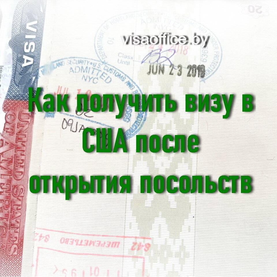 Где получить визу в сша ⋆ виза в сша 2021