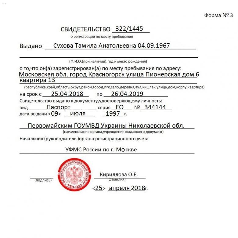 Прописка через мфц в 2021 году: регистрация по месту жительства
