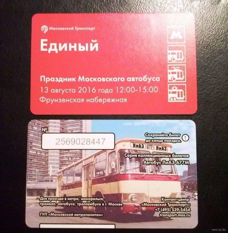 Сколько стоит проездной в москве и какой выгоднее?