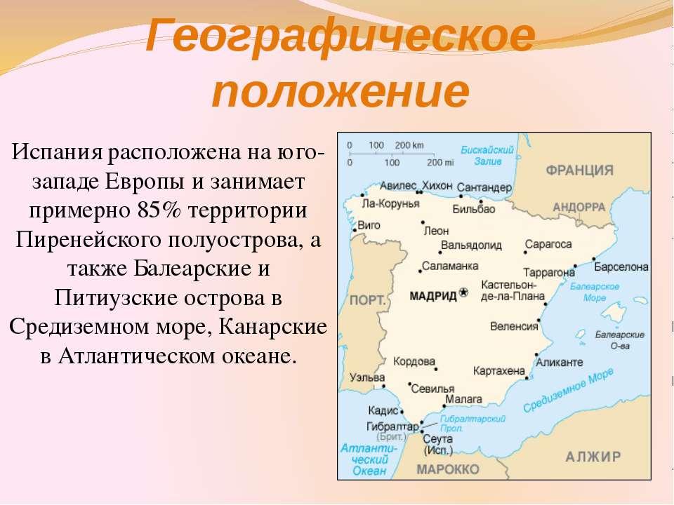 Испания – автомобильные платные дороги. оплата тоннелей. пдд и штрафы • autotraveler.ru