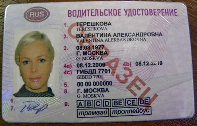 Права для иностранца: как заменить иностранное ву на российское?