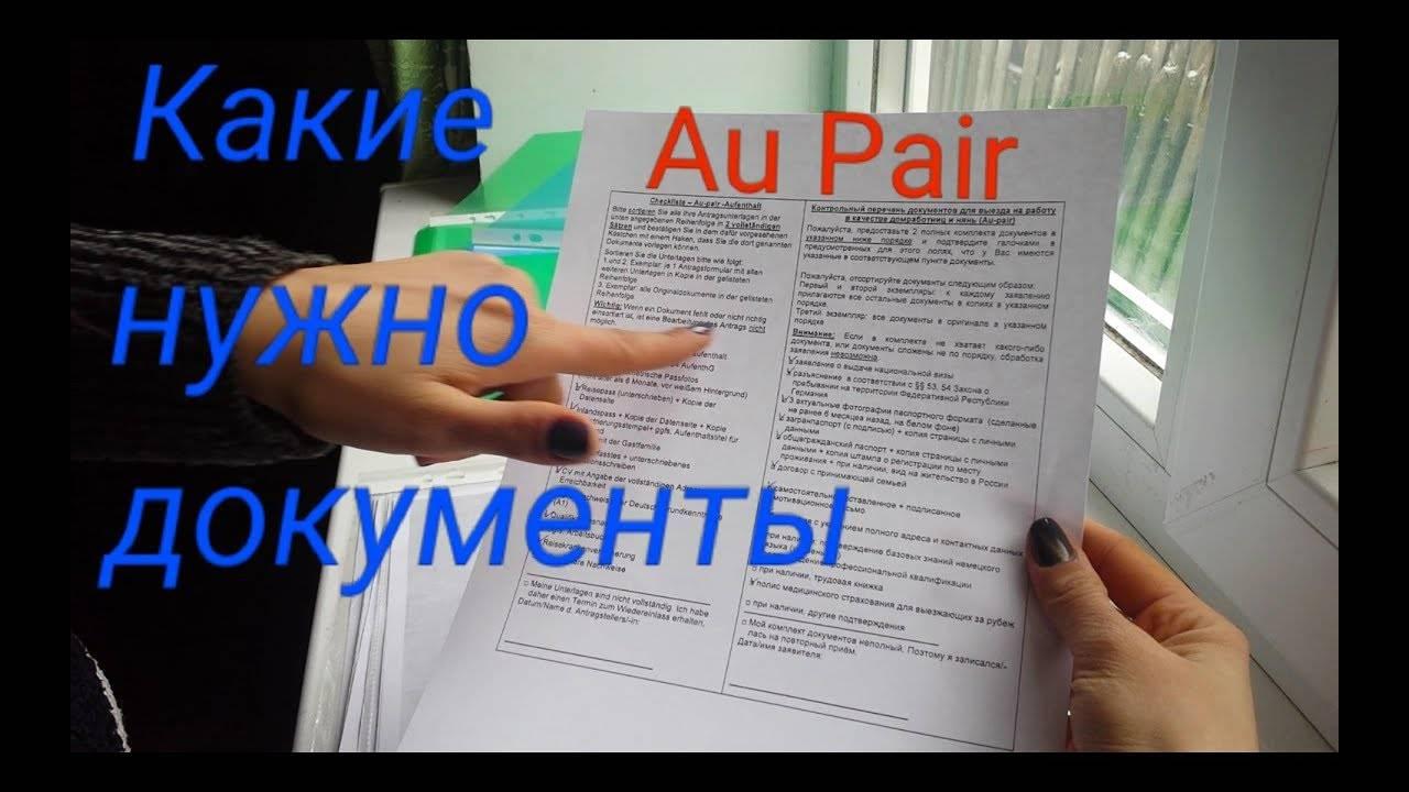 Программа au-pair в германии: условия, визы, поиск семьи или няни