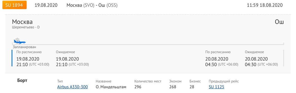 Аэропорт haikou meilan international airport (hak) — онлайн-табло прибытия | flight-board.ru