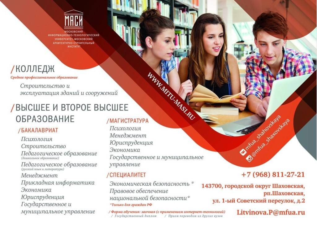 Высшее образование за рубежом | получение второго высшего за границей | компания itec - бакалавриат, магистратура