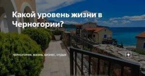 Жизнь в черногории: менталитет, траты, работа, питание, образование, развлечения