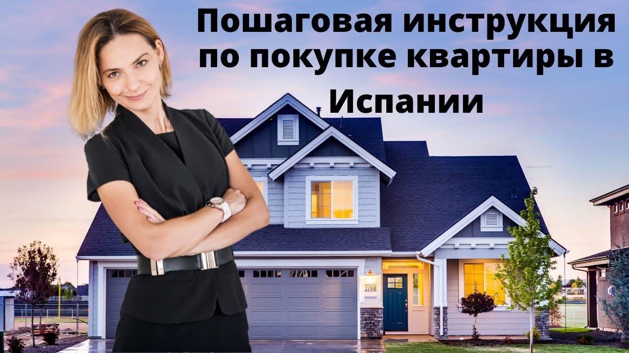 Как купить недвижимость в испании гражданину россии: правила оформления покупки квартиры или дома
