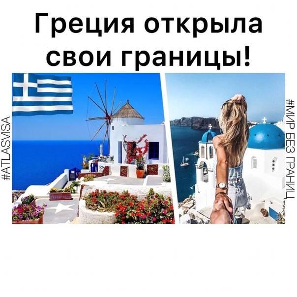 Когда греция откроет границу для туристов из россии в 2020 году, правила въезда в грецию