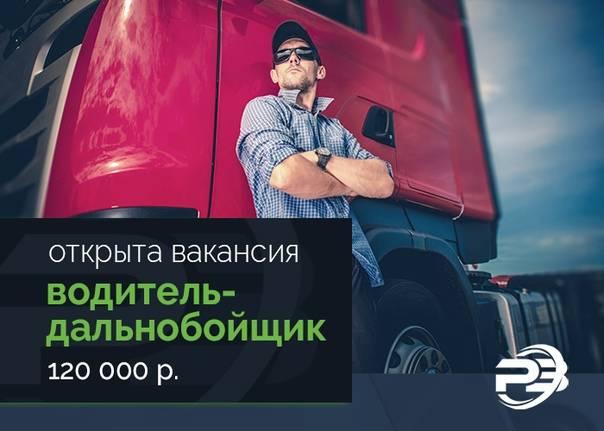 Работа дальнобойщиком в сша для русских и украинцев – вакансии водителя cdl long distance в нью-йорк | работа – требуются
