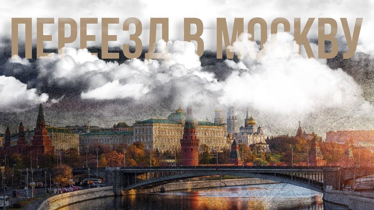 Переезд из тюмени в москву | не сидится - клуб желающих переехать