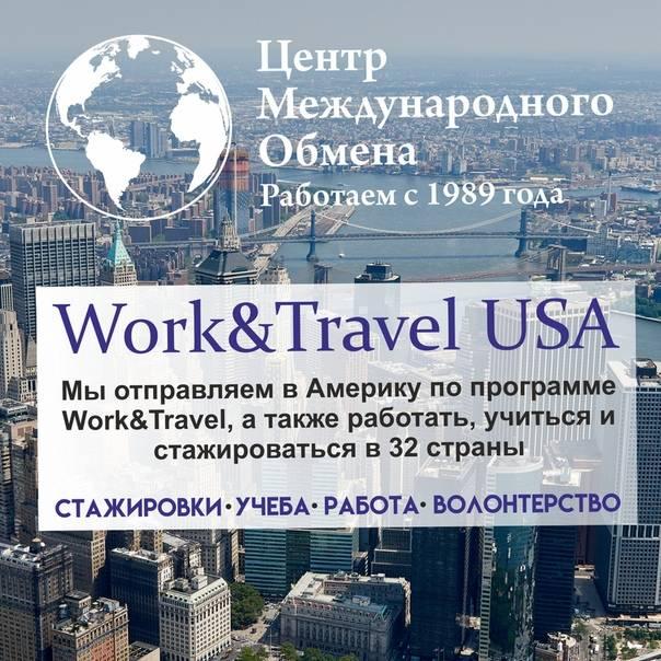 Вопросы и ответы по work and travel usa