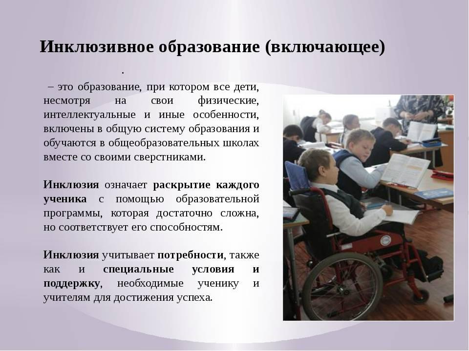 ᐉ инклюзивное образование в школе - подробное описание