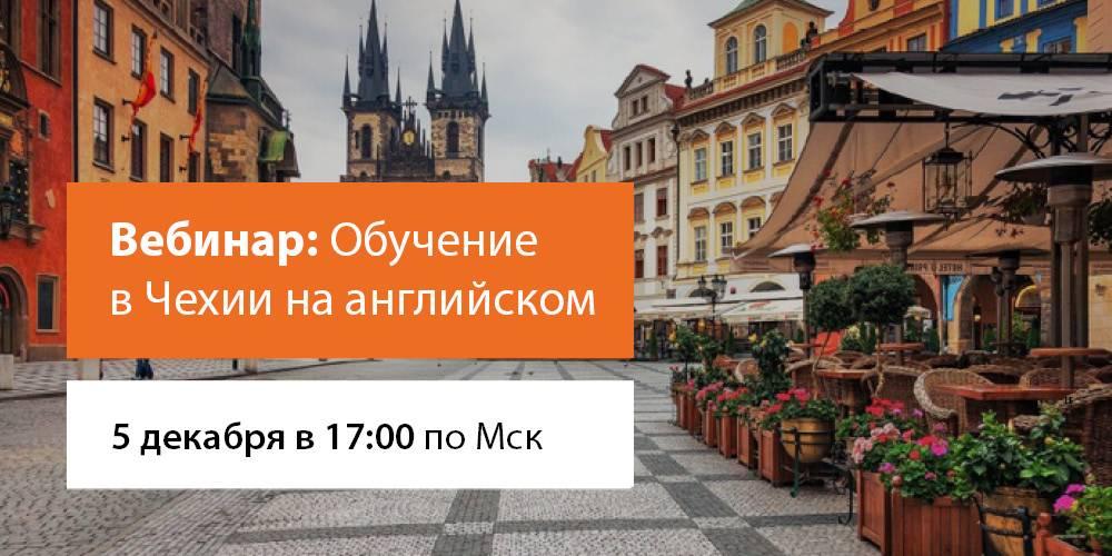 Магистратура в чехии - как поступить после бакалавра в снг