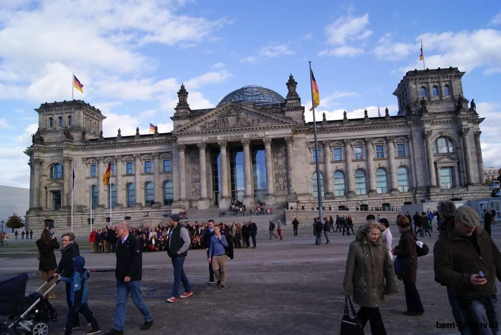 Здание рейхстага в берлине— достопримечательность мирового масштаба