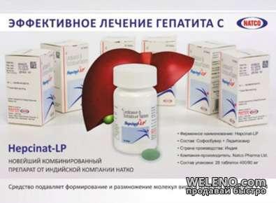 Гепатит с - лечение в германии, цена лечения гепатита б (b)