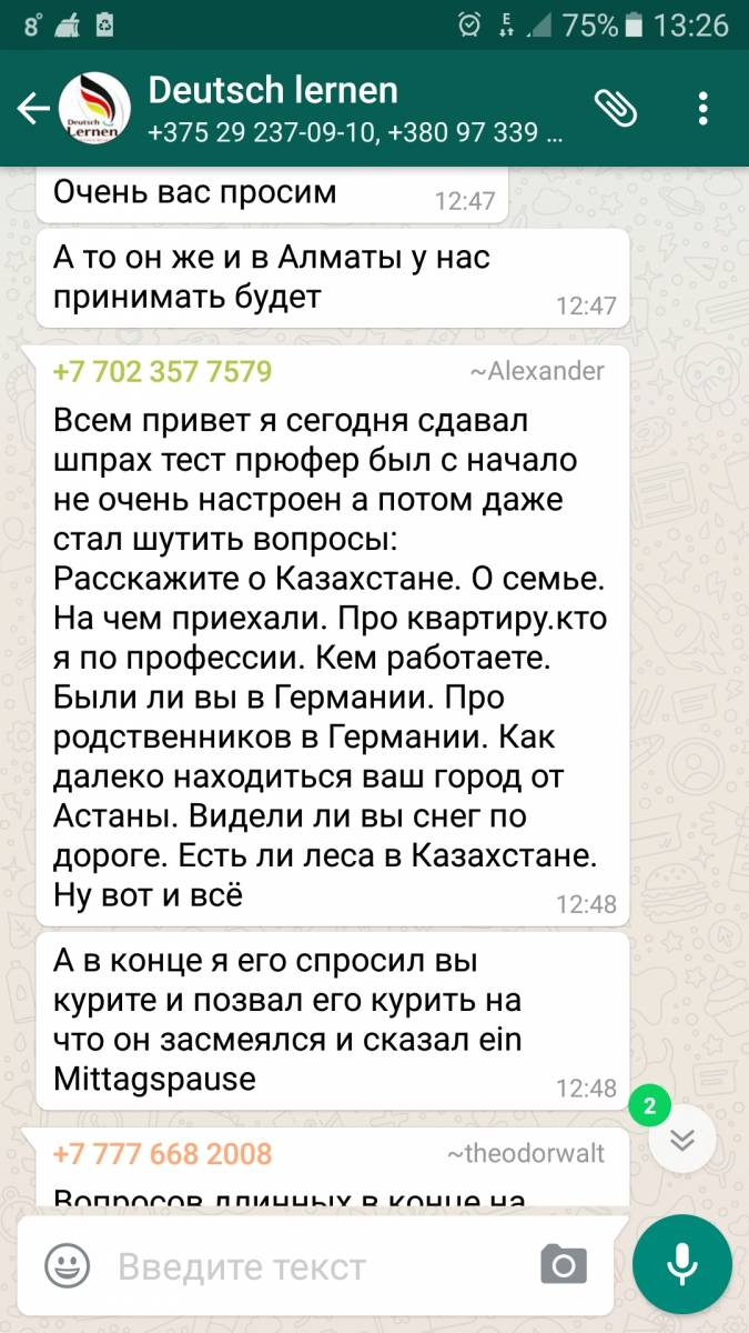 Вопросы шпрахтеста в 2021 | sands-group.ru