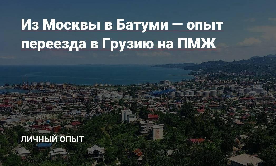 Переезд в грузию на пмж: способы эмиграции из россии, получение внж, отзывы
