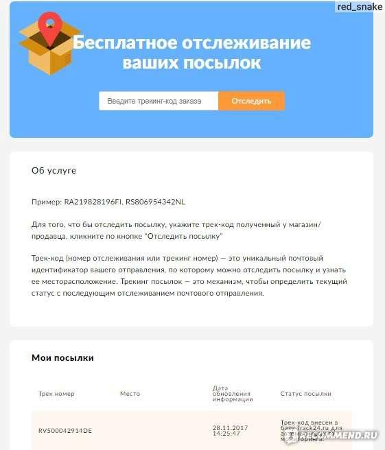 Austrian post - отследить посылку, трек, почтовое отправление на posylka.net