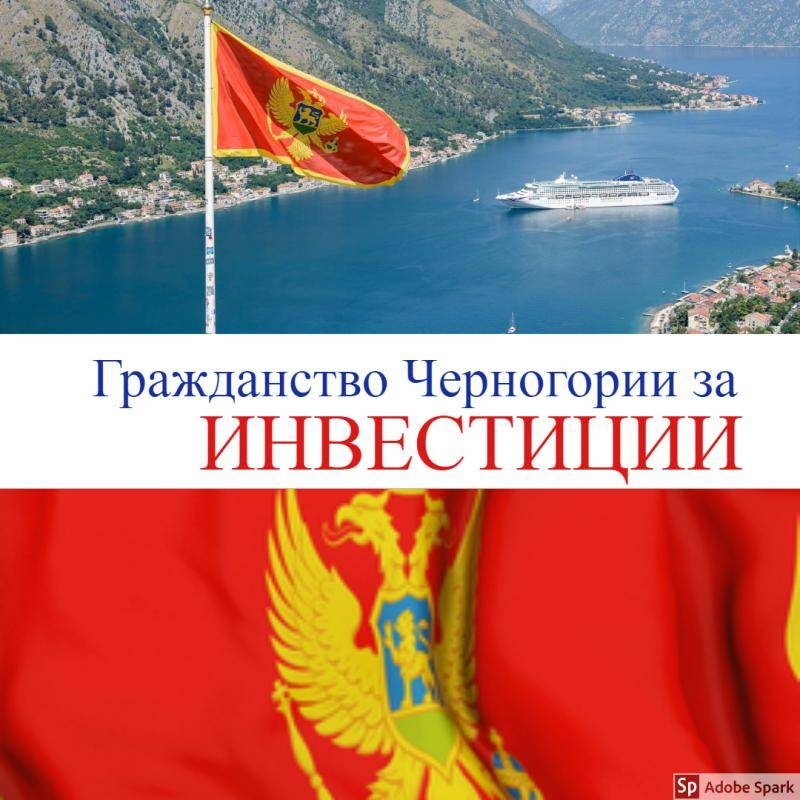 Как получить паспорт черногории в 2021 году: преимущества