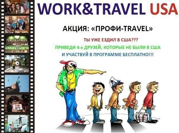 «я уехал в сша по work&travel и остался»: история уральского иммигранта