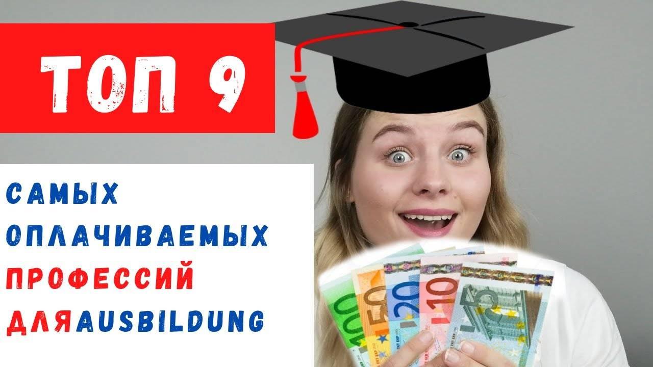 Ausbildung в германии | rusmoney.de