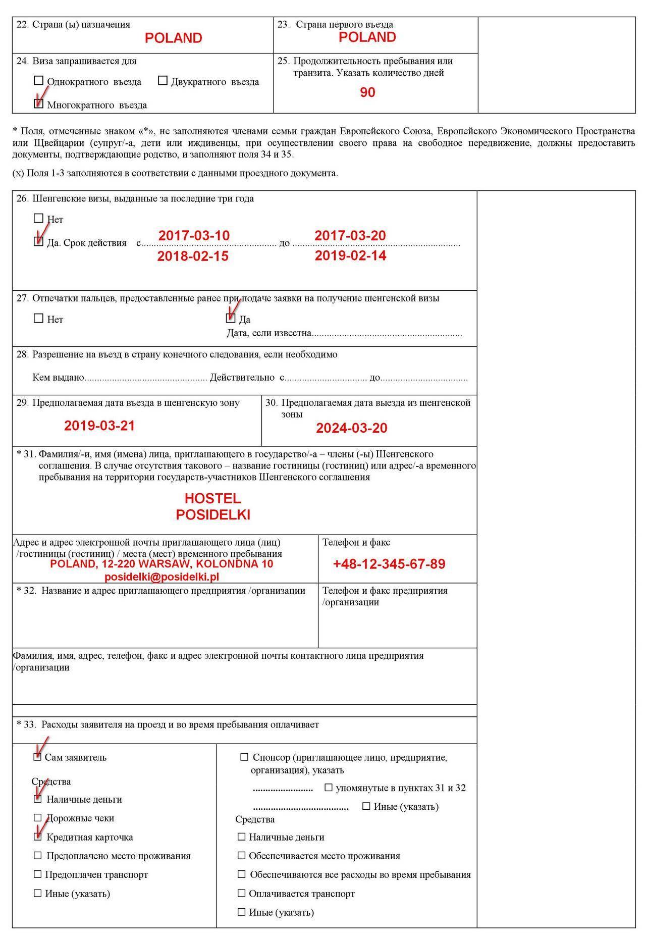Шенгенская виза в польшу для россиян в 2021 цена, анкета на польскую визу бланк и образец заполнения