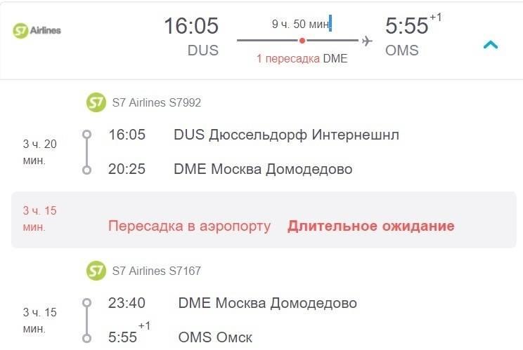 Дюссельдорф — омск авиабилеты от 16256 рублей, цена билета дюссельдорф омск и расписание самолетов