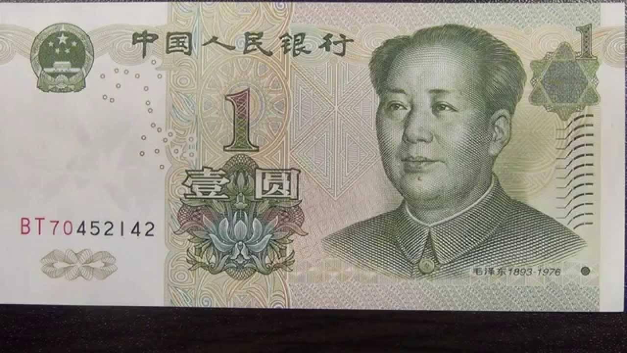 Банки и банковская система современного китая