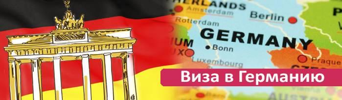 Приглашение в германию: образец оформления гостевой визы в 2021 году