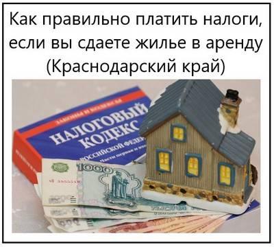 Налогообложение доходов от сдачи жилья в аренду в испании