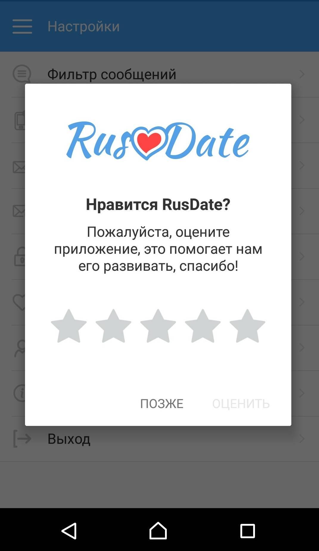 Сайт знакомств rusdate - стоит ли доверять?