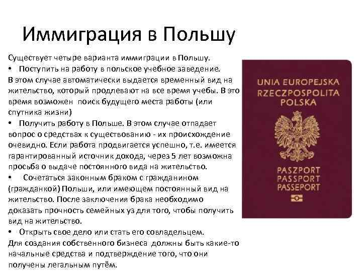 Иммиграция в польшу для россиян