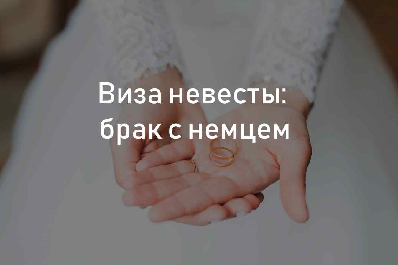 Брак с американцем в беларуси ⋆ семейная иммиграция в сша