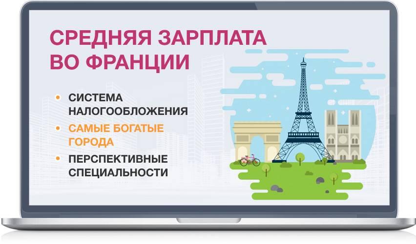 Самые востребованные профессии во франции в 2021 году