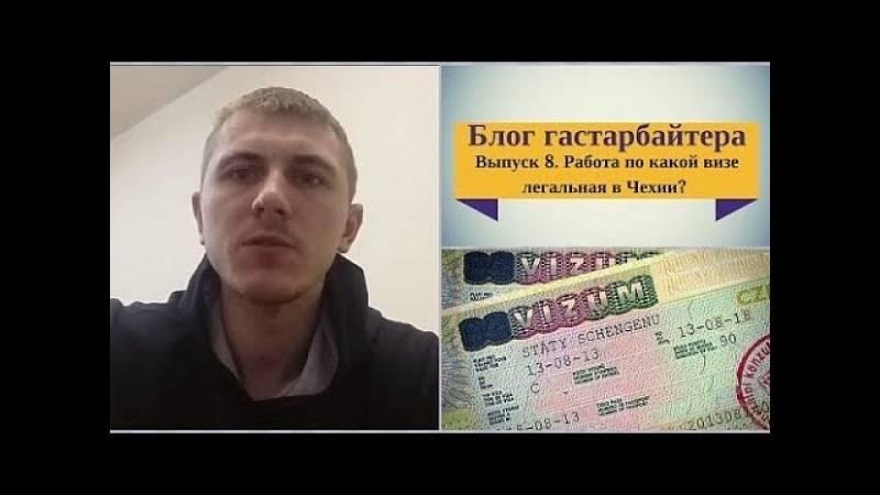 Работа в чехии: советы от русских эмигрантов