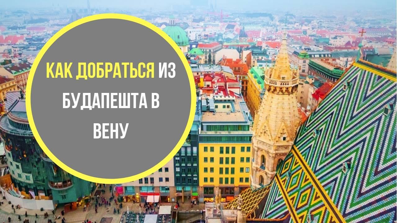 Как быстро и выгодно добраться из Праги в Вену