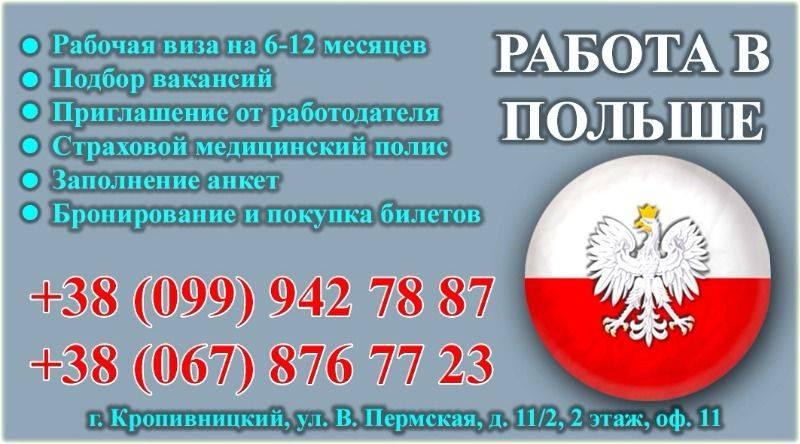 Гражданство польши — оформить для россиян, имеющих польские корни, украинцев и белорусов