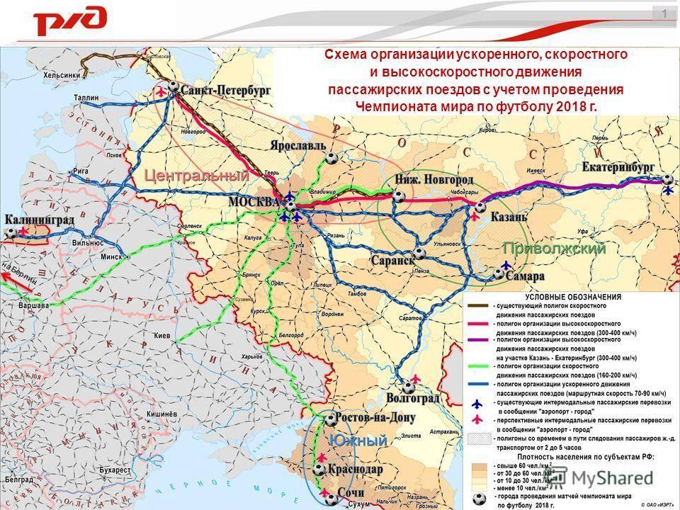 Чешские железные дороги:  официальный сайт