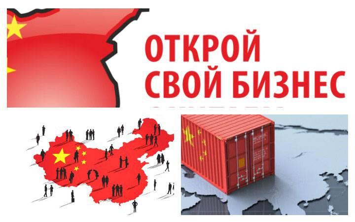 Бизнес с китаем: преимущества, возможности и направления