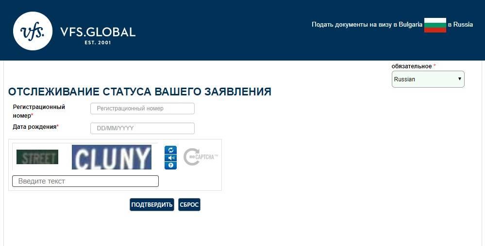 Анкета на визу в болгарию 2021 и образец