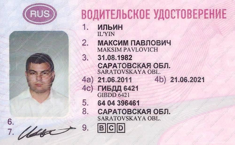 Список стран в европе,где действуют российские водительские права