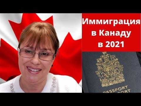Топ-3 программы иммиграции в канаду в 2020 году (со списком профессий)