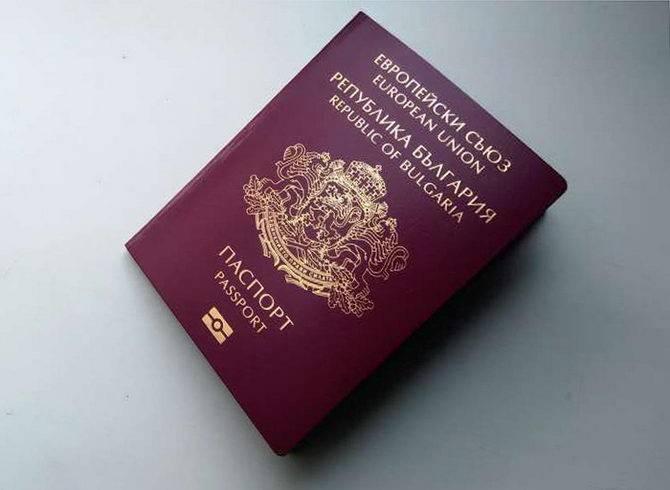 Как получить гражданство болгарии:закон, болгарское гражданство при покупке недвижимости в 2019 году
