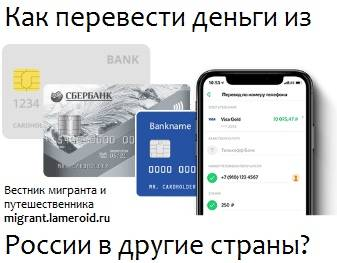 Перевод денег из польши в россию