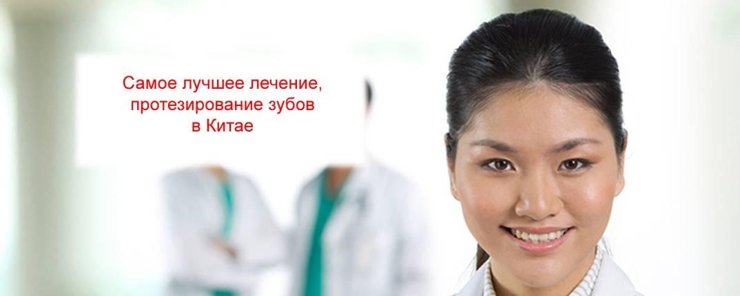 Цена лечения в китае: стоимость в клиниках